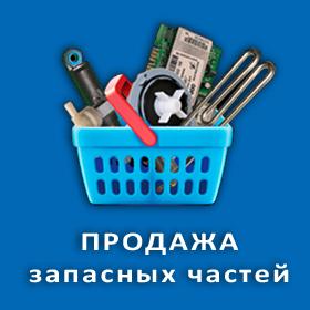 Продажа запасных частей